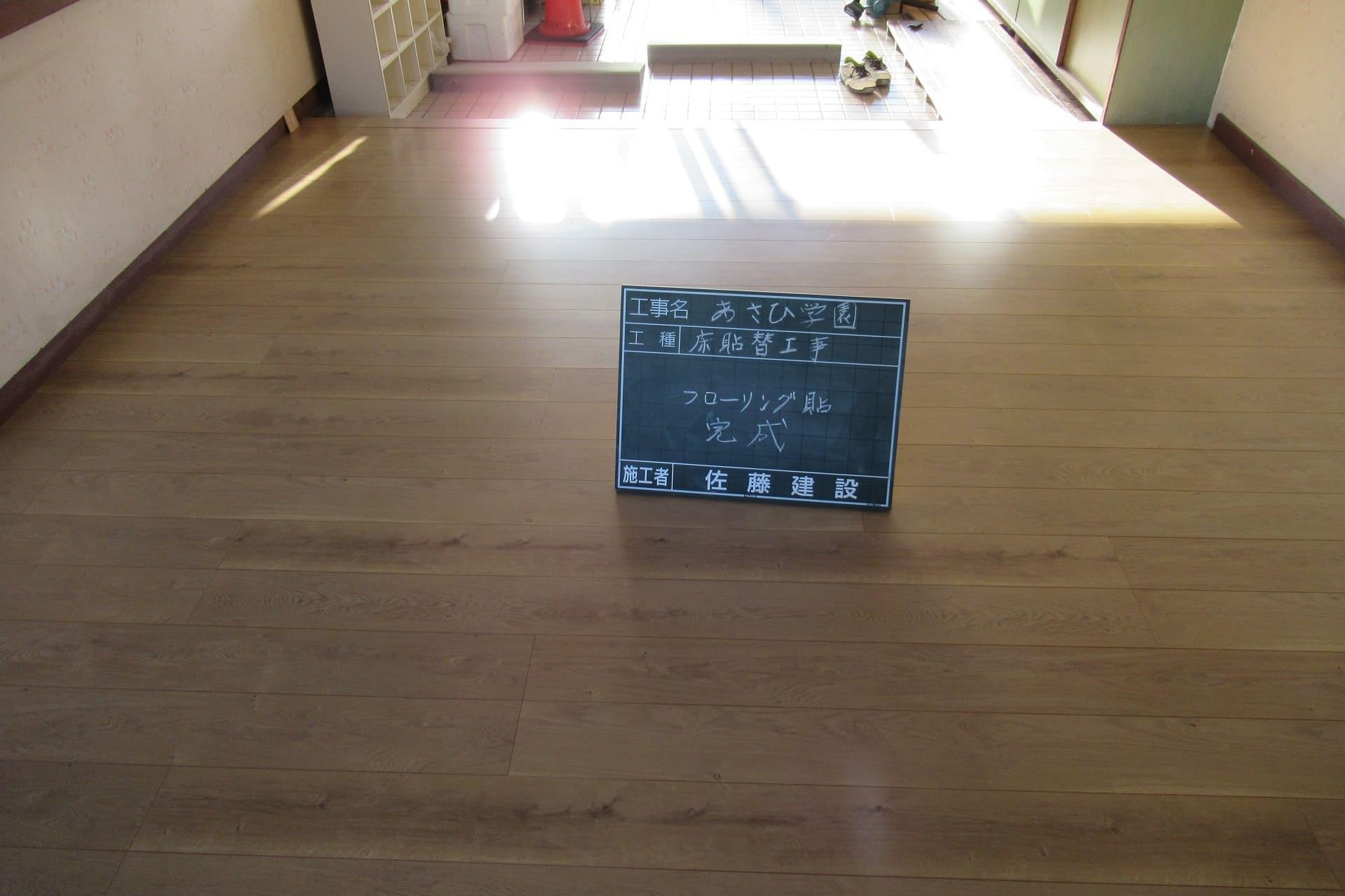 あさひ学園(門川町)